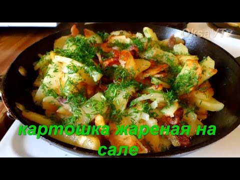 Картошка жареная на сале. Potatoes fried in lard