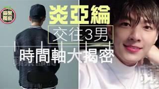 【獨家專訪1】揭炎亞綸交往3男時間軸 B男露面「還是愛他」 |  蘋果娛樂 | 台灣蘋果日報
