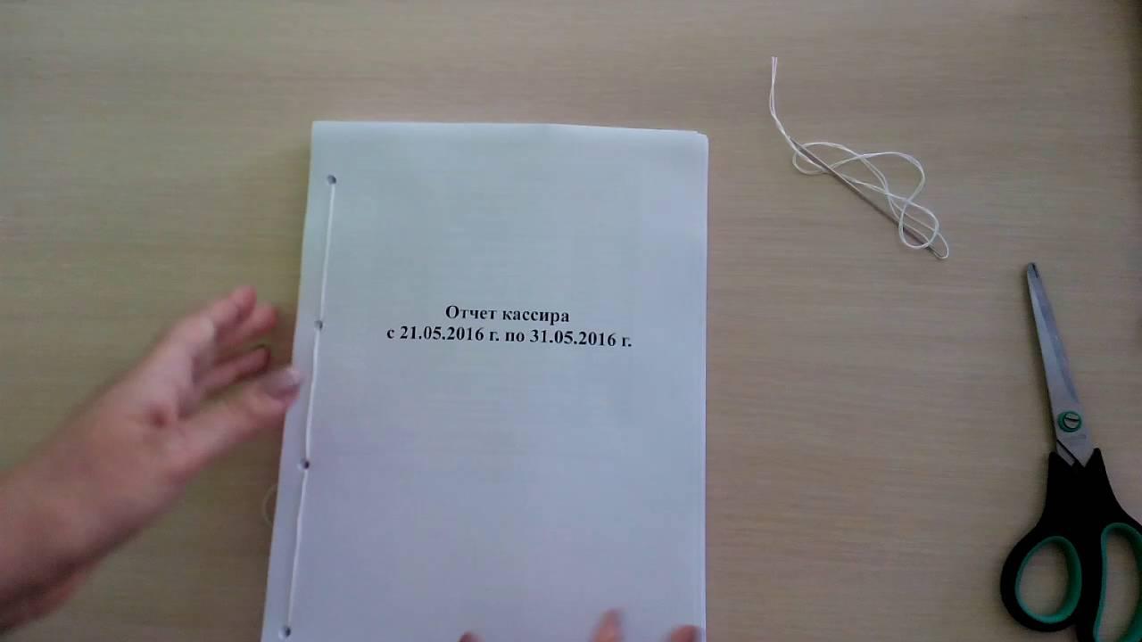 Как сшить авансовые отчеты для архива 92