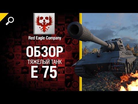 Тяжелый танк E 75 - обзор от Red Eagle Company [World of Tanks]