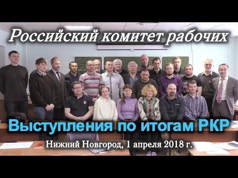 РКР весна-2018. Выступления по итогам Российского комитета рабочих.