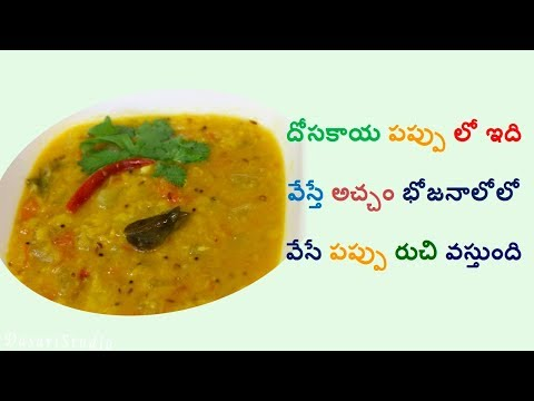 దోసకాయ పప్పు ఇలా చేసి చూడండి...How to prepare  Dosakaya Pappu recipe in Telugu