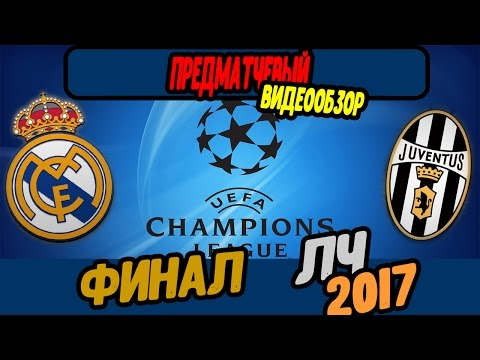 Реал - Ювентус - видео обзор, финал лиги чемпионов 2017