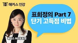 [신토익] 해커스 표희정 선생님의 Part 7 단기 고득점 비법!