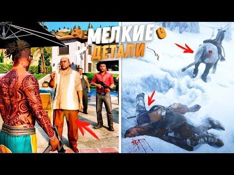 Реалистичные МЕЛКИЕ ДЕТАЛИ в GTA 5, Red Dead Redemption 2, The Witcher 3 и другие игры