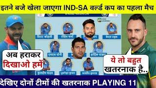 देखिये,5 जून वर्ल्डकप के पहले मैच मे अफ्रीका को धूल चटाने का लिए क्या होगी खतरनाक भारतीय टीम,सबहैरान