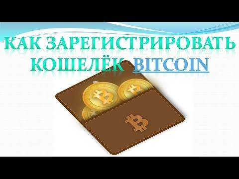 Как сделать биткоин кошелек