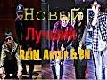 BN RaiM Artur Лучший новый Remix ХИТ 2018 mp3