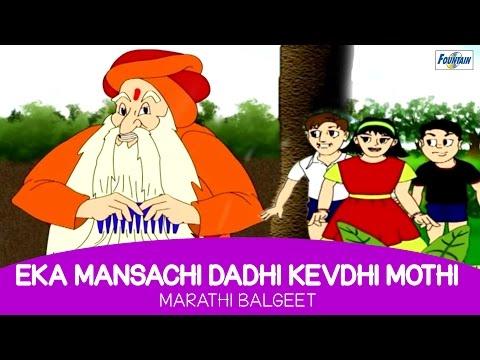 Marathi Balgeet - Eka Mansachi Dadhi Kevdhi Mothi - Marathi Animated Rhyme For Kids video