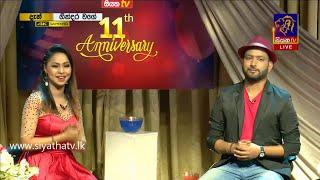 Gindara Wage  - Siyatha Tv 11th Aniversary