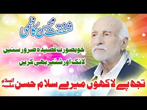 Tujh py Lakhon Mary Salam Hassan as | Zakir Syed Shafqat Mohsin kazmi new Qasida