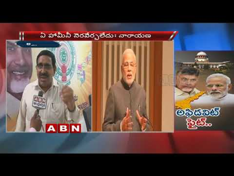 TDP Minister Narayana Face to Face Over Central Affidavit In Supreme Court | AN Telugu