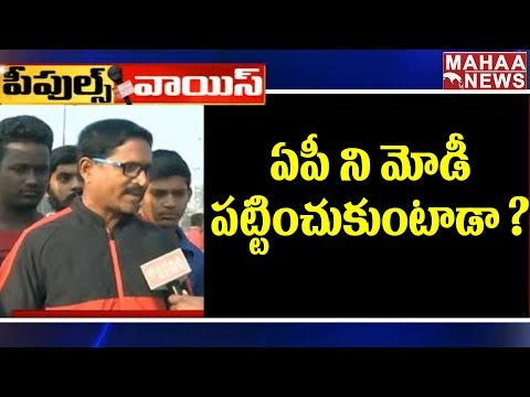 Peoples Voice:  Vizianagaram People about AP Special Status ImportanceTo Youth | Mahaa News