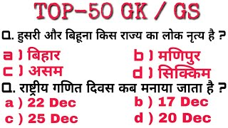 TOP 50 GK GS IMPORTANT QUESTION / SSC GD HINDI / ANS KEY ALL SHIFT / GK IMPORTANT QUESTION / RAILWAY