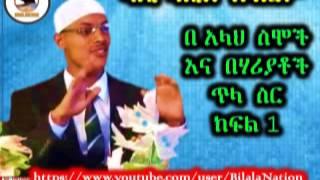 በ አላህ  ስሞች እና በሃሪያቶች ጥላ ስር ክፍል 1 በ ዳዒ ካሊድ ክብሮም By Dai Kalid Kibrom ( Amharic )