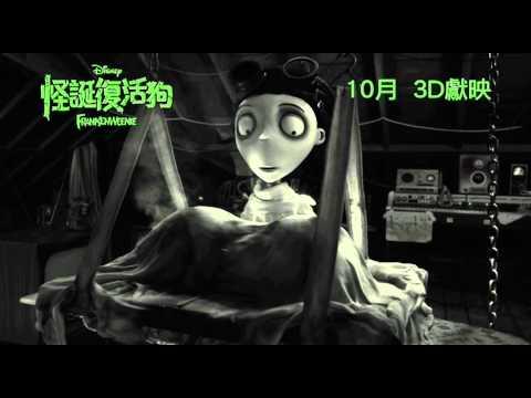 3D 怪誕復活狗 (Frankenweenie)電影預告
