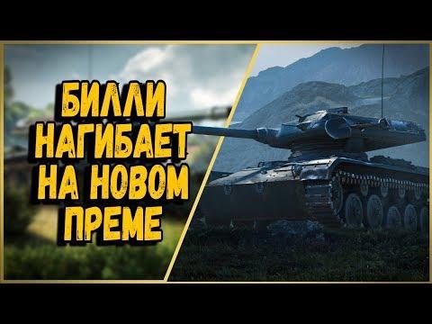 ELC EVEN 90 - БИЛЛИ НАГИБАЕТ В КБ НА НОВОМ ПРЕМЕ | World of Tanks