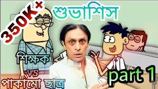 Subhasis   Teachers VS Student    Bengali Funny Jokes   Part 1   comedy class  