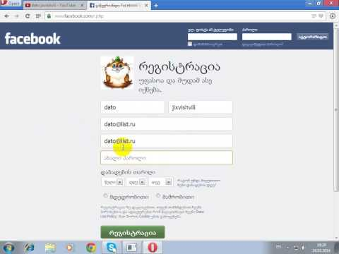 rogor gavaketot facebook