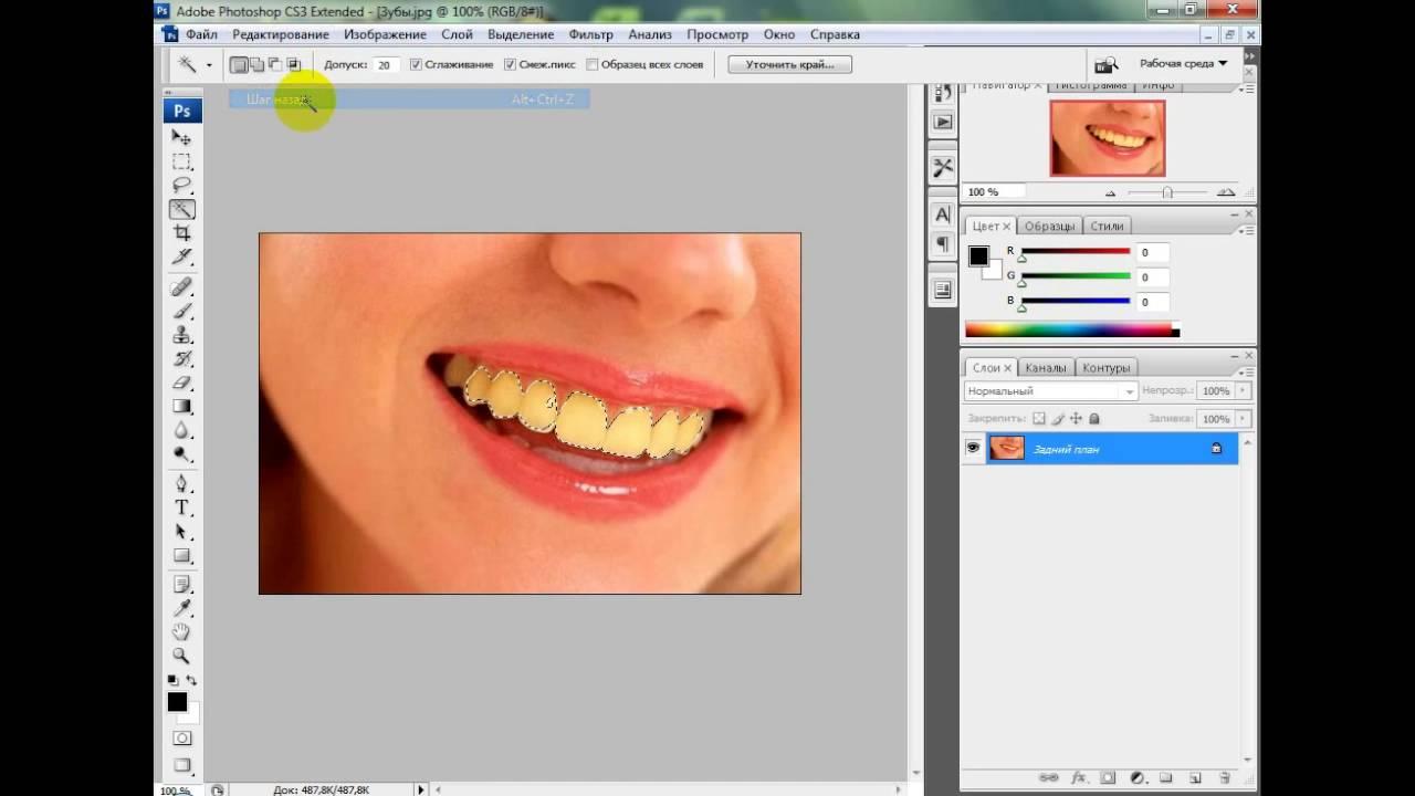 Как на фотошопе сделать клыки