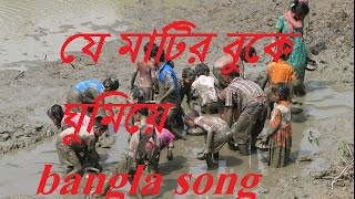 bangla song ja mater 2017 যে মাটির বুকে ঘুমিয়ে
