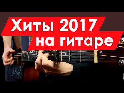 10 ВИРУСНЫХ (популярных) песен 2017 ГОДА на гитаре