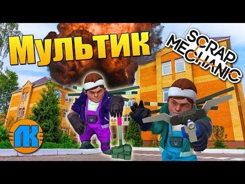 МУЛЬТИК \ СУМАСШЕДШАЯ ШКОЛА \ Scrap Mechanic \ GAME FREE DOWNLOAD \ СКАЧАТЬ СКРАП МЕХАНИК !!!