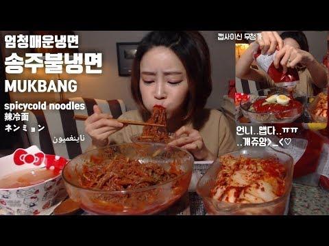 눈물 쏙 빼는 맛! 엄청 매운냉면 송주불냉면 mukbang (매운양념장)spicycold noodles 辣冷面 ネンミョンناينغميون