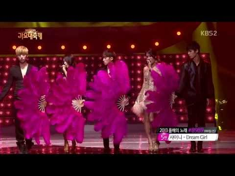 SISTAR -  Give It To Me Live At KBS Gayo Daechukje 2013 [131227]