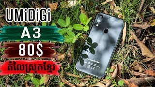 umidigi a3 review - phone in cambodia - khmer shop - umidigi a3 price - umidig a3 specs - a3 khmer