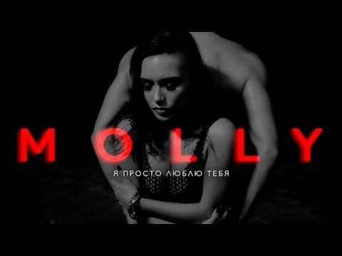 MOLLY – Я ПРОСТО ЛЮБЛЮ ТЕБЯ