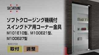 ソフトクロージング機構付スイングドア用コーナー金具 M101E10型、M100E21型、M100E27型