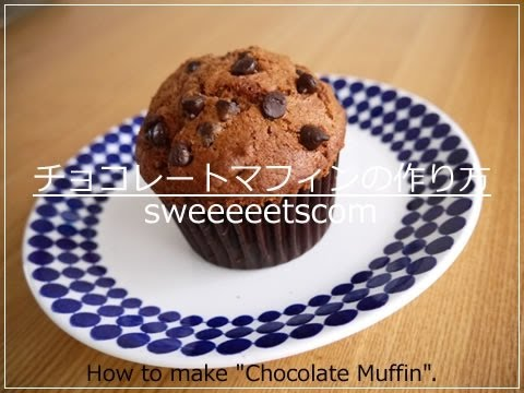 how to make chocolate muffins