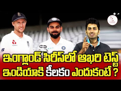 England vs India, 5th Test Prediction | Kennington Oval | Eagle Sports Updates | Eagle Media Works