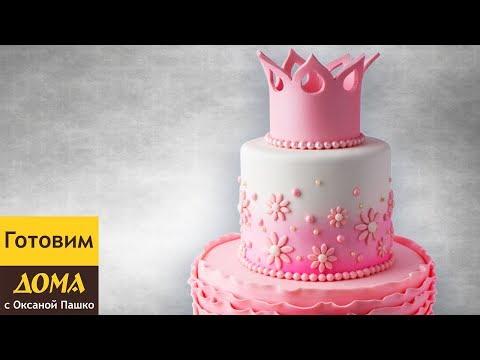 Торт для Принцессы 👸 Как украсить мастикой двухъярусный торт для девочки в домашних условиях