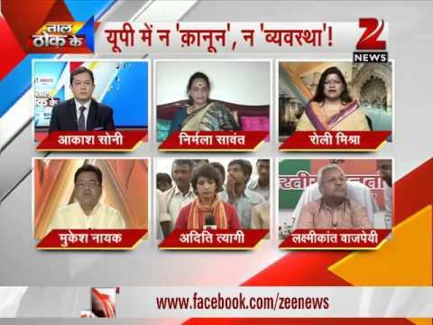 Badaun Gang-rape Case A Sign Of Up Govt's Failure? Part-ii video