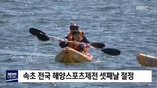 토)속초 전국 해양스포츠제전 절정