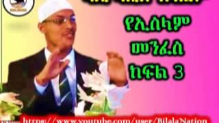 የኢስላም መንፈስ ክፍል 3 በ ዳዒ ካሊድ ክብሮም Ye Islam Menfes 3 Ba Dai Kalid Kibrom ( Amharic )
