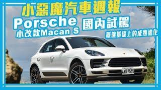 Porsche Macan S 國內試駕,穩健基礎上的成熟進化!【Mobile01 小惡魔汽車週報 Vol.19】