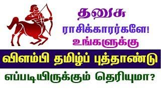Dhanusu Tamil New Year Rasi Palan 2018 - 19 | தனுசு ராசி தமிழ் புத்தாண்டு பலன்கள்  | விளம்பி