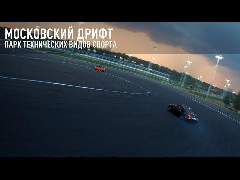 Московский Дрифт - Парк технических видов спорта