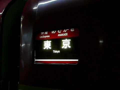 285系特急あさかぜ方向幕 - YouTube