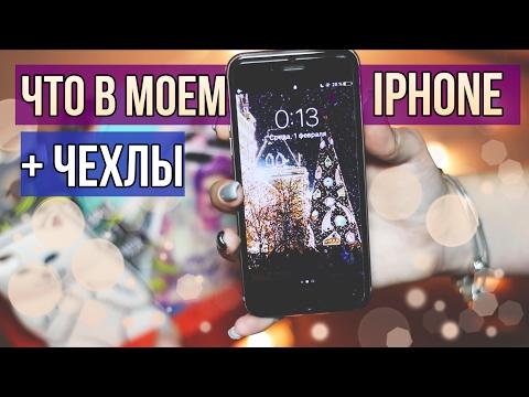 ЧТО В МОЕМ iPHONE+МОИ ЧЕХЛЫ/ what's my iPhone