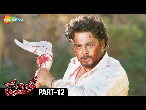 Premika Telugu Full Movie | Tanish | Shruti Yugal | Mahesh | Getup Srinu | Part 12 | Shemaroo Telugu