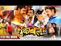 MUQABALA   FULL BHOJPURI MOVIE 2016 | PAWAN SINGH, TANUSHREE