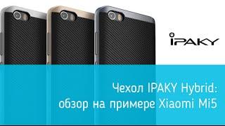 Защитный чехол для IPAKY Hybrid для Xiaomi Mi5: подробный обзор