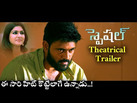 Ajay's Special Movie Trailer || Ajay's Special Movie Teaser || Telugu Movie Trailers || Janatha TV