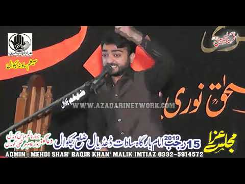 Zakir Ali Ahmad Joyia | Majlis 15 Rajab 2019 Dhudial |