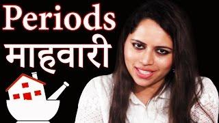 Irregular Periods In Girls │ अनियमित माहवारी │ मासिक धर्म की समस्या | Home Remedies │Life Care