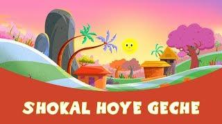 সকাল হয়ে গেছে - Bengali Rhymes For Children   Bangla Chora বাংলা ছড়া   Rhymes In Bengali